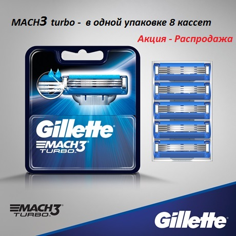 Лезвия Gillette Mach3 Turbo (8шт)