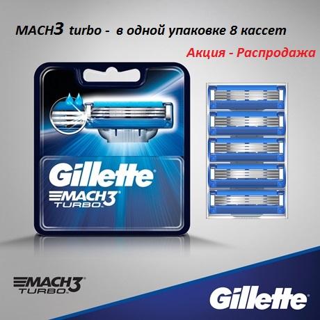 Лезвия Gillette Mach3 Turbo (8шт)
