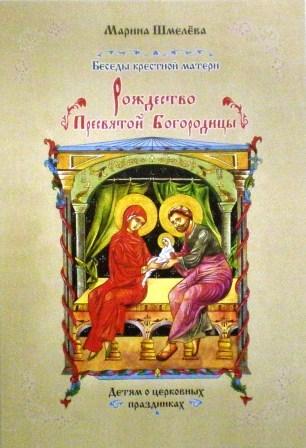 Рождество Пресвятой Богородицы. Беседы крёстной матери.