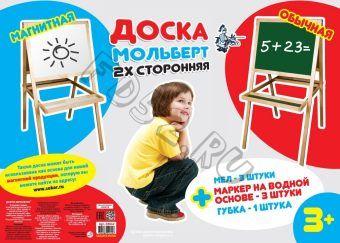 Мольберт Доска  комбинированная -12 (103335)