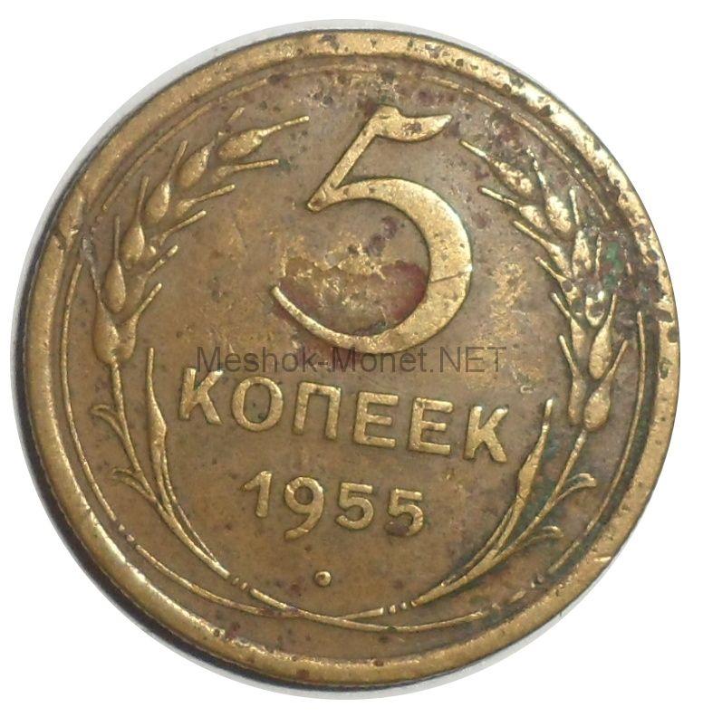 5 копеек 1955 года # 2