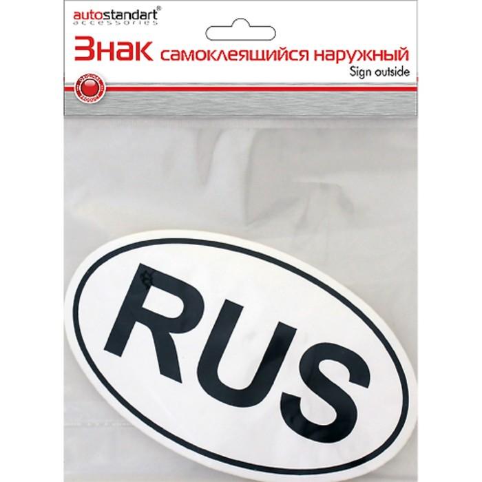 Знак самоклеющийся наружный RUS 108804