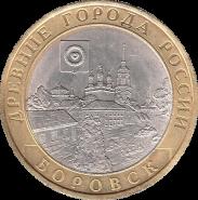 10 РУБЛЕЙ 2005 ГОДА - БОРОВСК СпМД, оборот