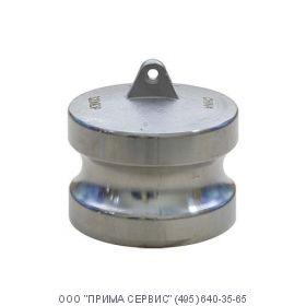 "Камлок нержавеющая сталь DP 4,0"" SS (100 мм) (Заглушка для ""Мама"")"
