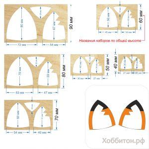 `Набор шаблонов ''Ушки-5, набор - 3 шаблона'' , фанера 3 мм