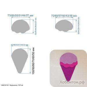 `Шаблон ''Мороженое'' , ПЭТ 0,7 мм