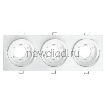 Светильник встраиваемый GX53R-3ST-W металл под лампу GX53 230В поворотный тройной белый IN HOME