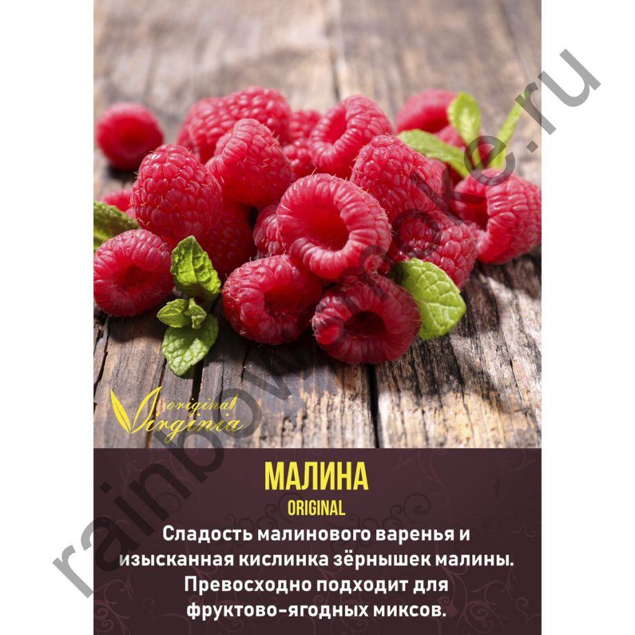 Original Virginia 50 гр - Малина