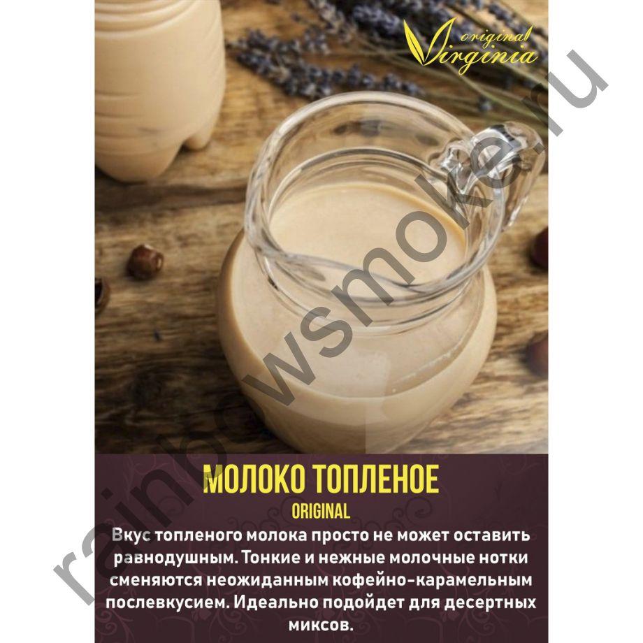 Original Virginia 50 гр - Молоко Топленое