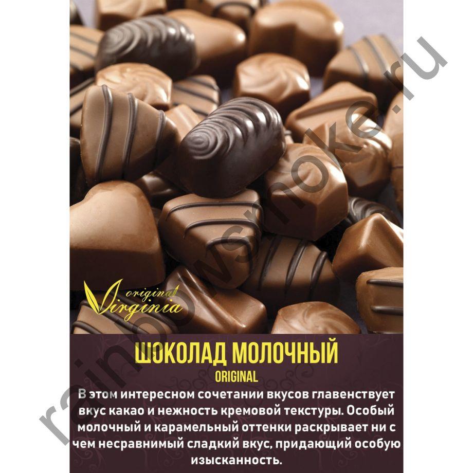 Original Virginia 50 гр - Шоколад Молочный