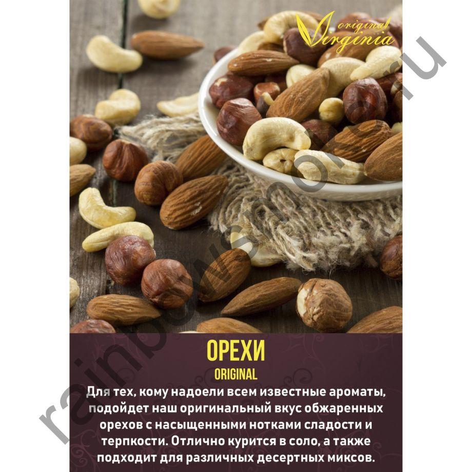 Original Virginia 50 гр - Орехи