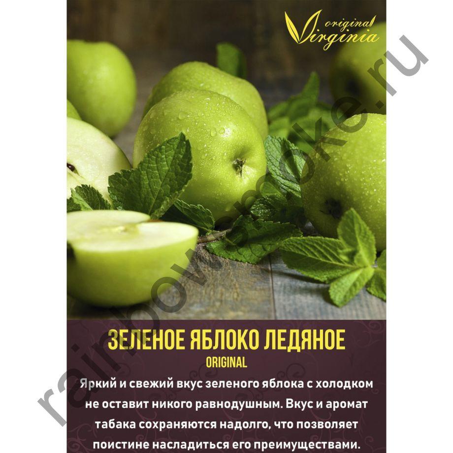 Original Virginia 50 гр - Зеленое Яблоко Ледяное