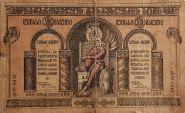 Грузия 500 рублей 1918 г. РЕДКИЙ ГОД