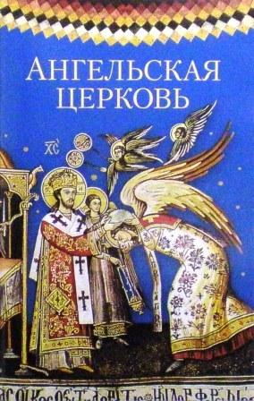 Ангельская Церковь: Сборник