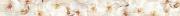 Onice Cenefa Iryna-2 бордюр 5х75