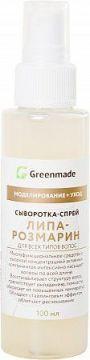 ГринМейд - Сыворотка-спрей  Липа-Розмарин, для всех типов волос