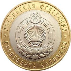 10 РУБЛЕЙ 2009 года - РЕСПУБЛИКА КАЛМЫКИЯ СпМД- aUNC-UNC