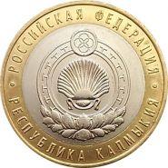 10 РУБЛЕЙ 2009 РЕСПУБЛИКА КАЛМЫКИЯ СпМД - оборот