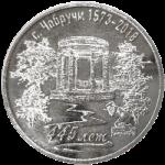 445 лет с.Чобручи (1573-2018) 3 рубля Приднестровье 2018