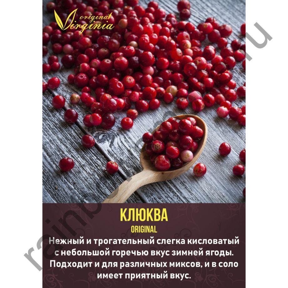 Original Virginia 50 гр - Клюква