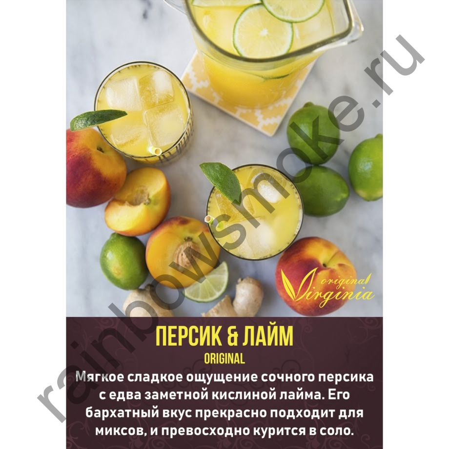 Original Virginia 50 гр - Персик и Лайм