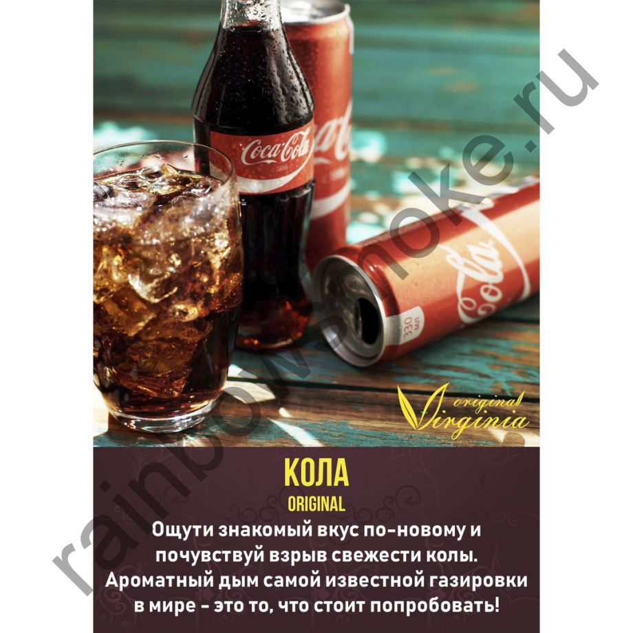 Original Virginia 50 гр - Кола