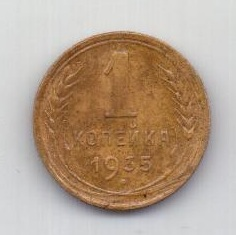 1 копейка 1935 года XF Редкий тип