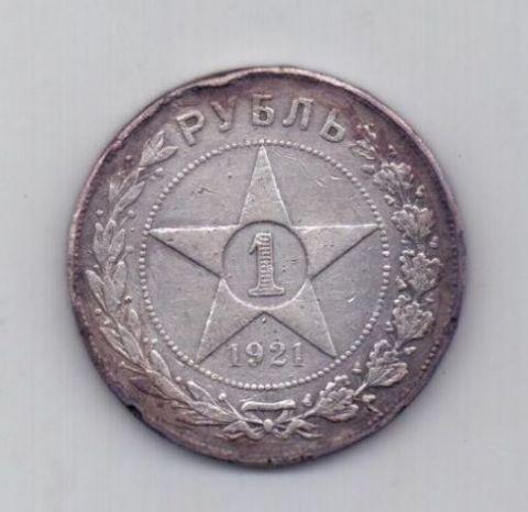 1 рубль 1921 года РСФСР