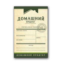 Этикетка Универсальная для крепких напитков, 48 шт. зеленый