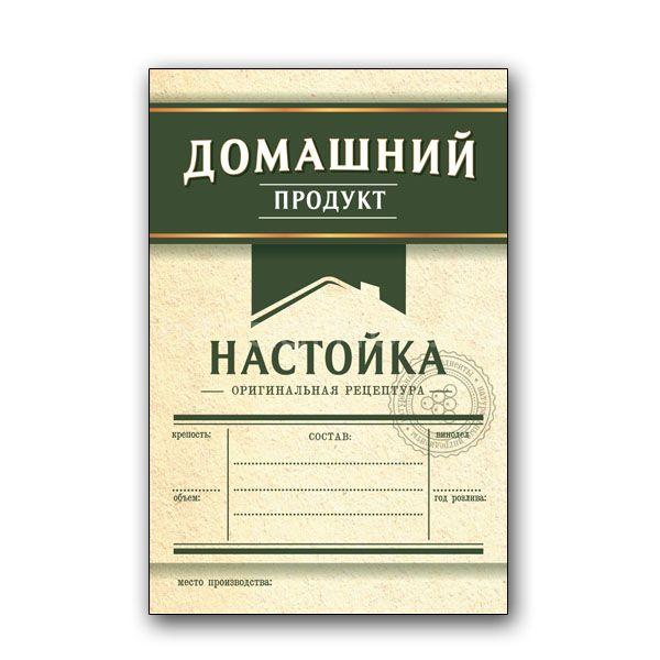 Этикетка Настойка 48 шт. - цвет зеленый