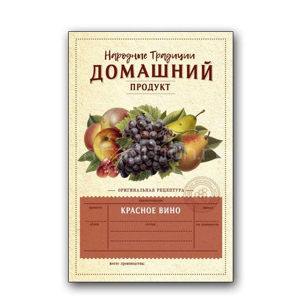 Этикетка Красное вино, 48 шт.
