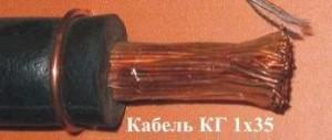 Кабель КГ 1х35 (ГОСТ) силовой медный гибкий дв. изоляция резина от -40 до +50°С 660В