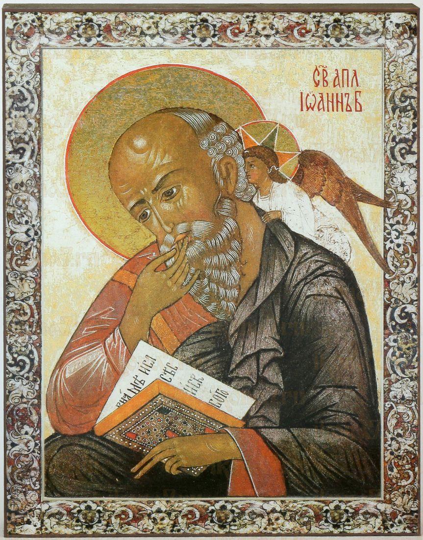 Иоанн Богослов (Апостол Иоанн)