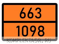 Табличка 663-1098