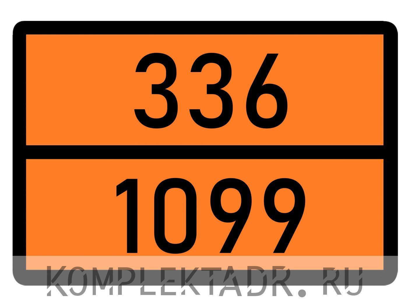 Табличка 336-1099