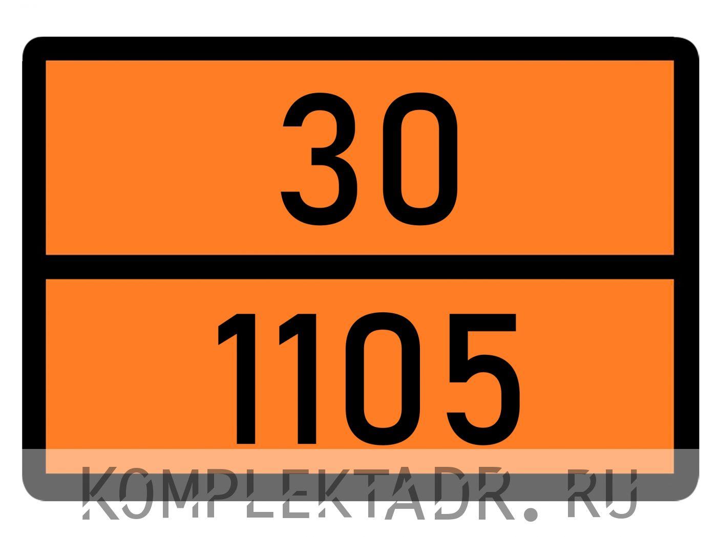 Табличка 30-1105