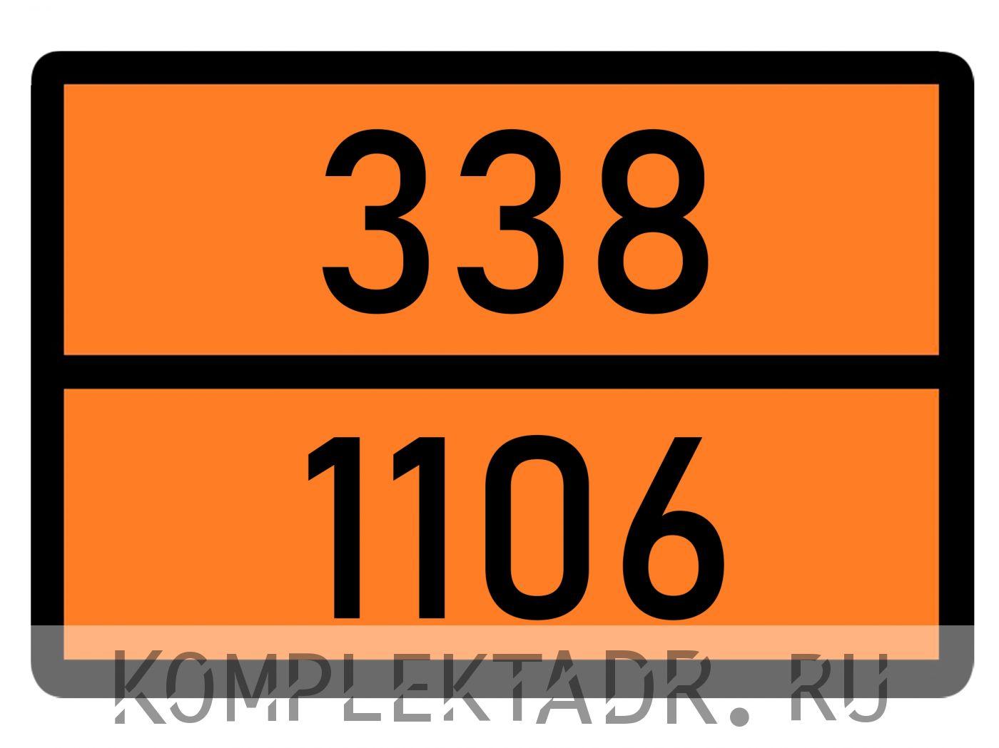 Табличка 338-1106