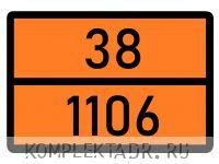 Табличка 38-1106