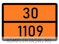 Табличка 30-1109