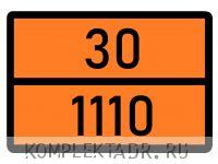Табличка 30-1110