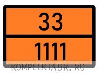 Табличка 33-1111