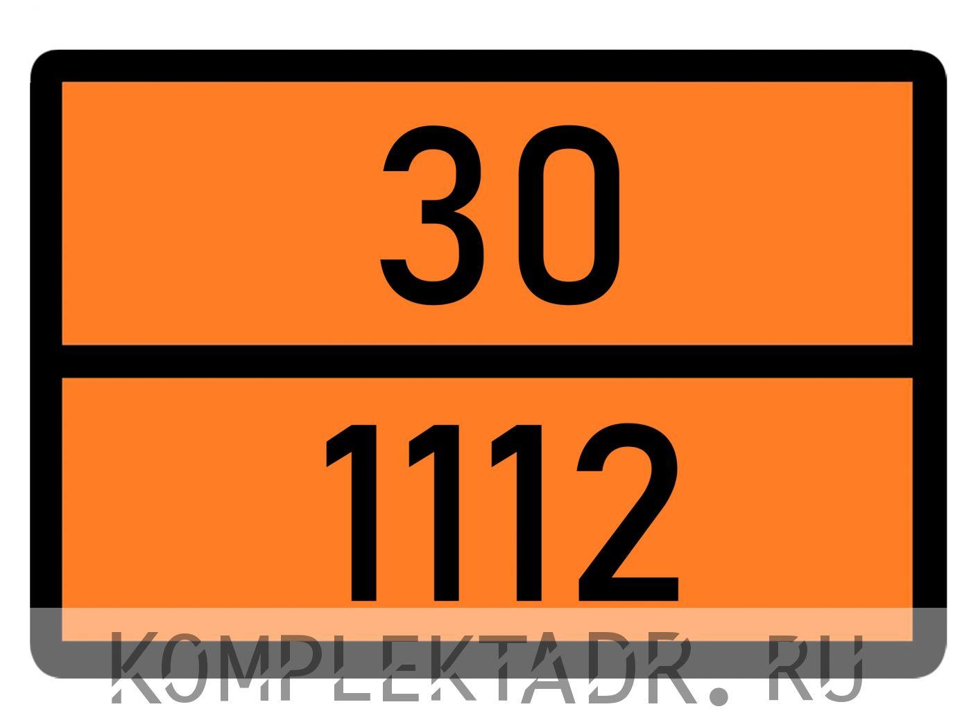 Табличка 30-1112