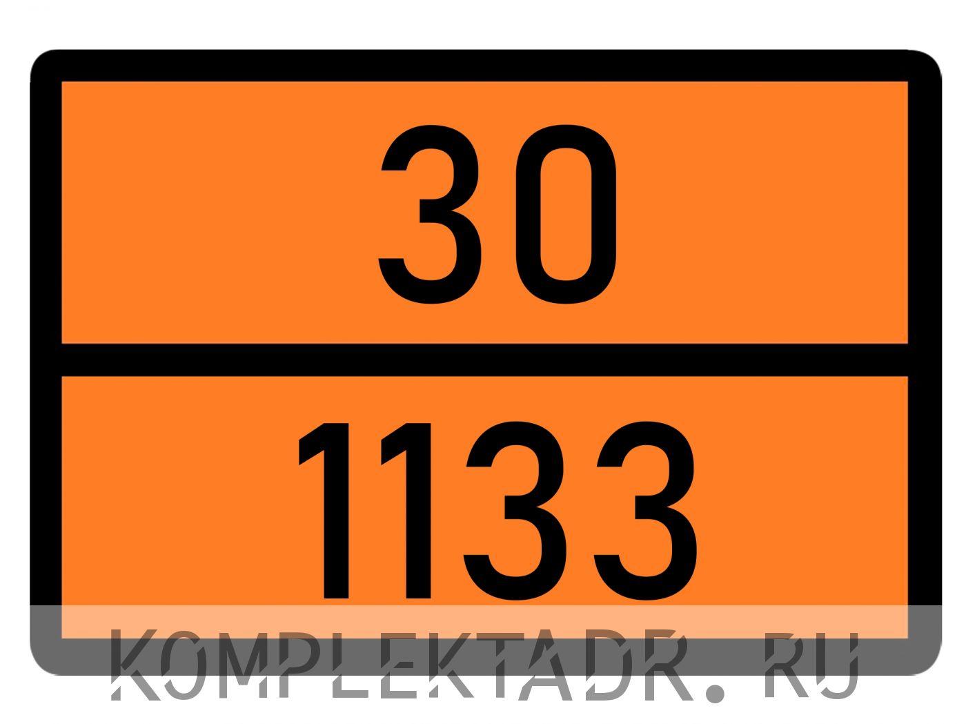 Табличка 30-1133