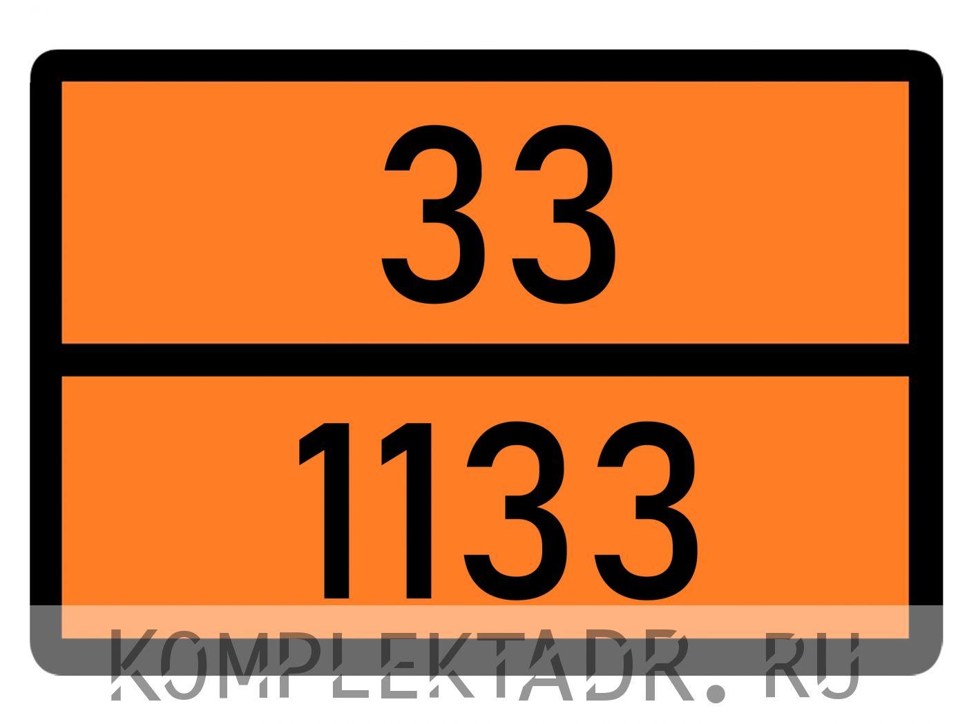 Табличка 33-1133