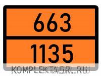 Табличка 663-1135