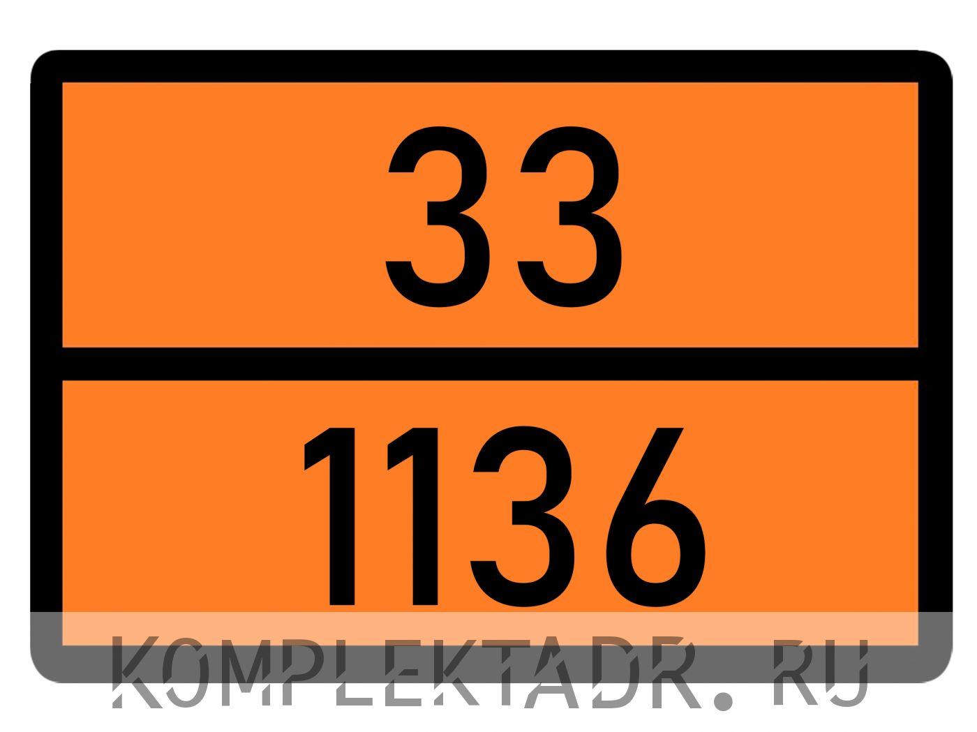 Табличка 33-1136
