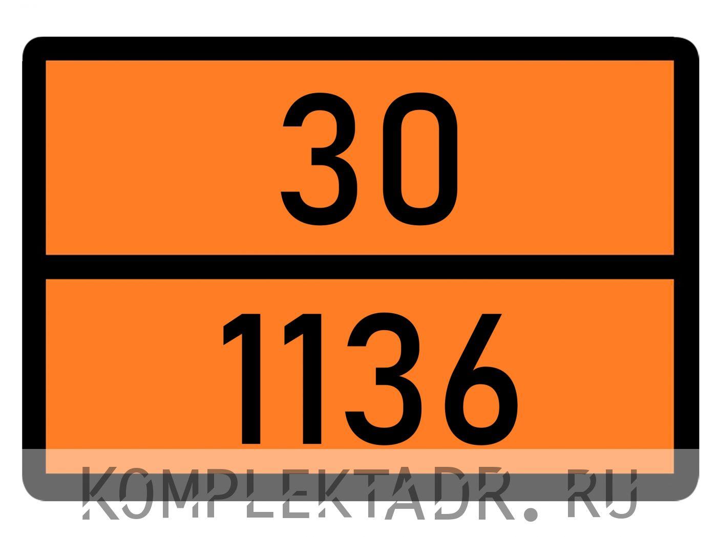 Табличка 30-1136