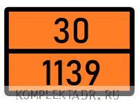 Табличка 30-1139