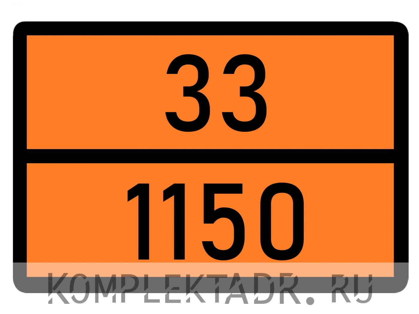 Табличка 33-1150