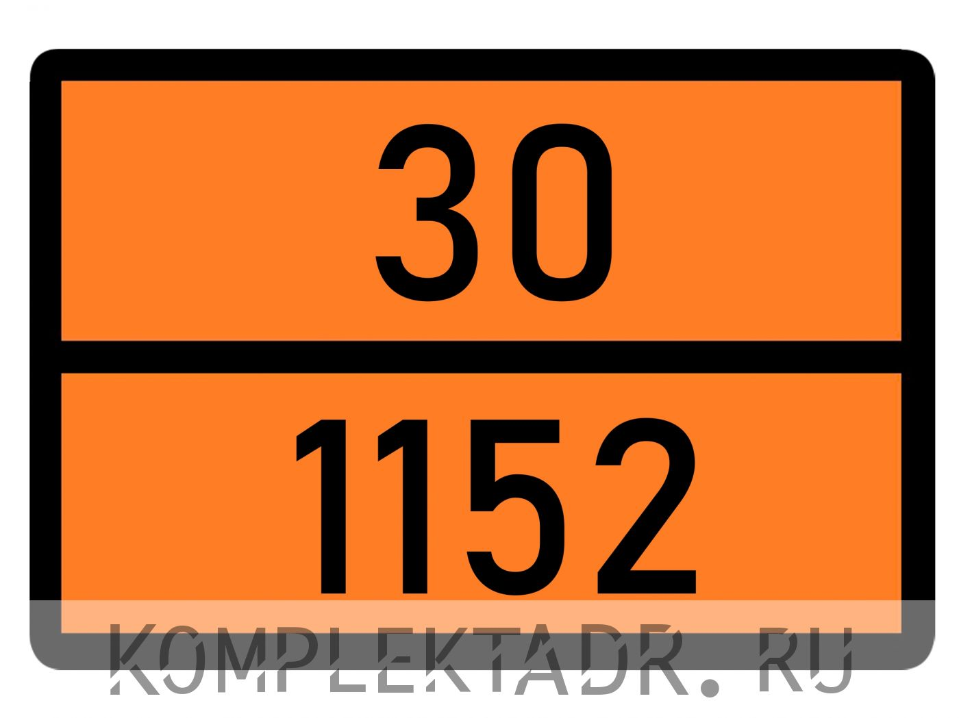 Табличка 30-1152